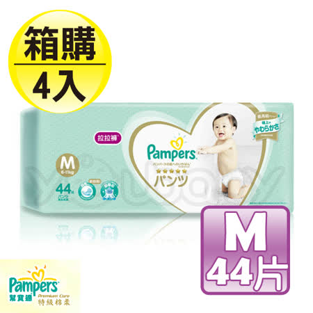 幫寶適 Pampers 特級棉柔 拉拉褲 M -48片x4包(箱)