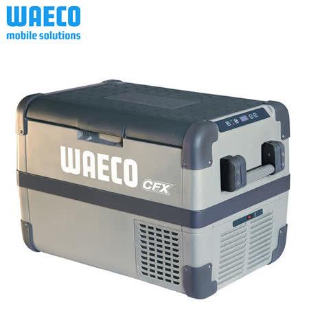 德國 WAECO 最新一代智能壓縮機行動冰箱 CFX-50