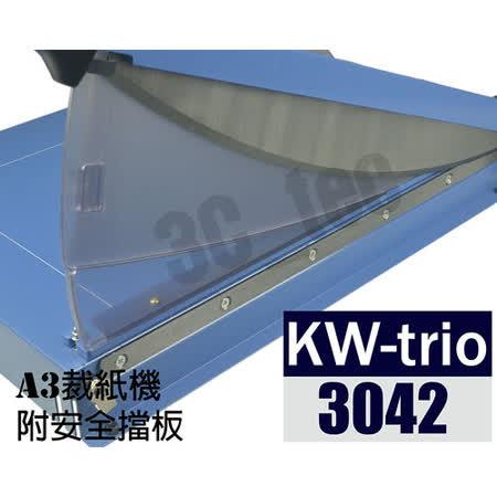 可得優 KW-Trio KW-3042 A3 裁紙機