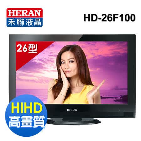 HERAN 禾聯 26吋LED液晶顯示器(HD-26F100)