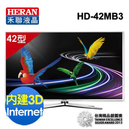 【HERAN禾聯★超值下殺】42吋240Hz 3D聯網 LED液晶 HD-42MB3 送基本安裝