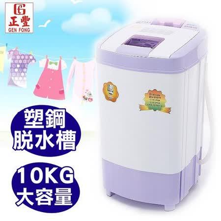 【正豐】10KG脫水機 BM-1027