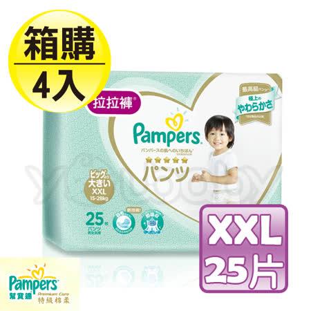 幫寶適 Pampers 特級棉柔 拉拉褲 XXL -22片x6包(箱)