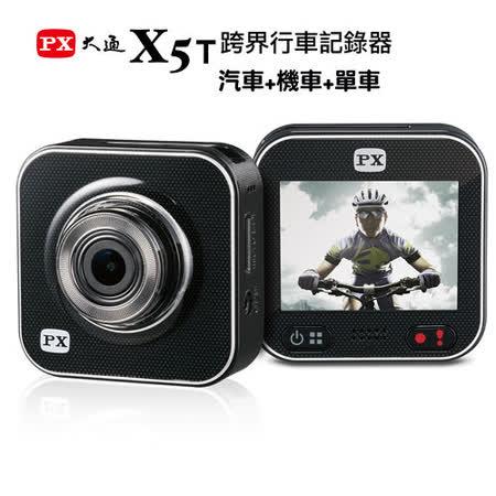 大通 DV-5200 X5T 1296P 超高清畫質跨界WDR行車記錄器超值組合