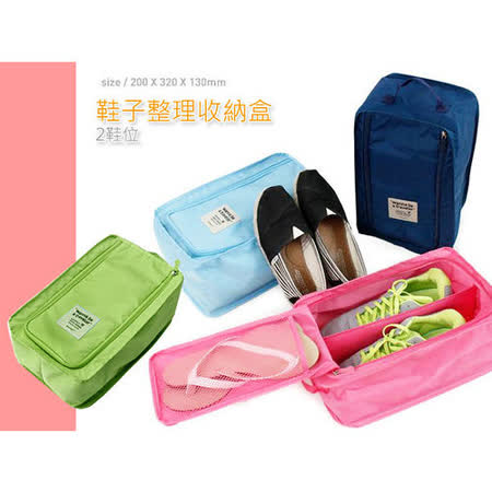 [百貨通]旅行韓風收納袋 旅行鞋子整理收納盒 (2鞋位)