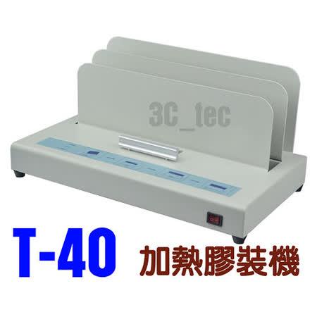 霸士牌 BAS T-40 T40 桌上型電子 膠裝機