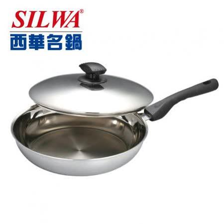 西華極光複合金平底鍋