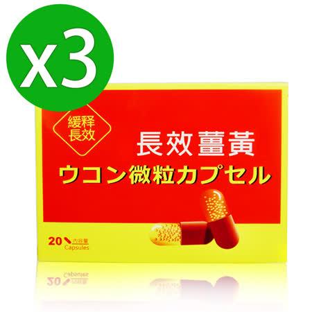【八福台康】長效薑黃膠囊x3(20顆/盒)