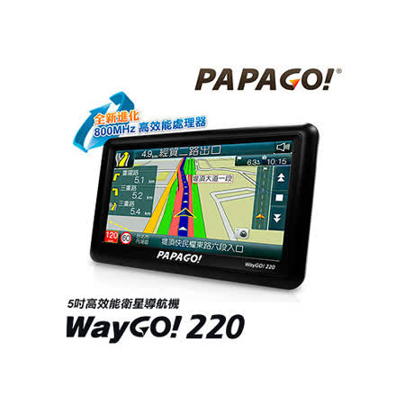 【PAPAGO】 WayGo220 五吋超值GPS導航機【加碼送防震硬殼包+三孔擴充器+多功能讀卡機】