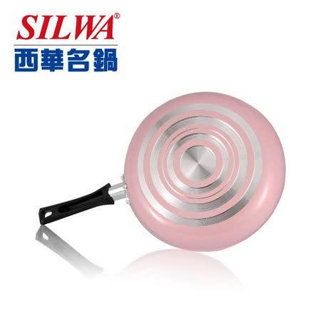 西華炫麗不沾平底鍋28cm(不含蓋)粉紅