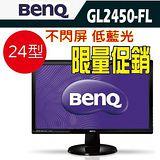 BENQ BenQ GL2450-FL   24型DVI寬螢幕  不閃屏低藍光 /24型
