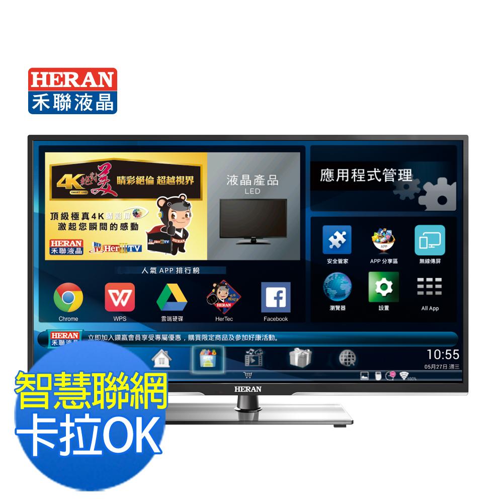 HERAN禾聯 58型HERTV 智慧聯網LED液晶(HD-58AC3)-送VIP安裝服務