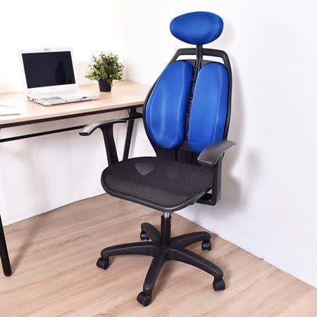 【好物分享】gohappy快樂購物網【凱堡】雙背腰頭靠調整透氣辦公椅/電腦椅(四色)效果遠東 客服