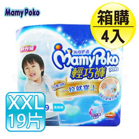 滿意寶寶 Mamy Poko 輕巧褲褲型紙尿布 XXL (19片x4包) - 男孩用