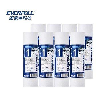 EVERPOLL愛惠浦科技 一般標準型1微米PP濾心 EVB-F101 (8支組)