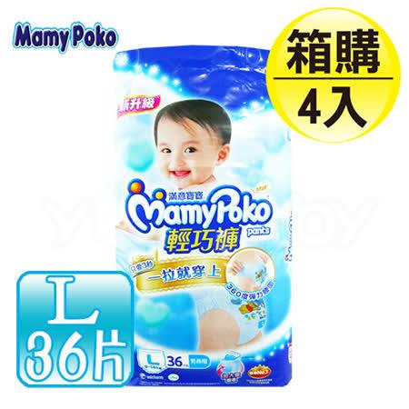 滿意寶寶 Mamy Poko 輕巧褲褲型紙尿布 L (36片x4包) - 男孩用