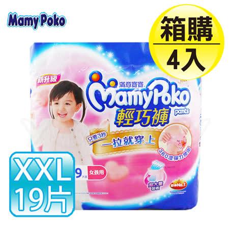 滿意寶寶 Mamy Poko 輕巧褲褲型紙尿布 XXL (19片x4包) - 女孩用
