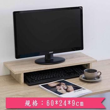 螢幕置物架-原木(60*24*9cm)
