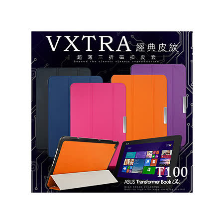 VXTRA 華碩 ASUS Transformer Book T100 Chi 經典皮紋 超薄三折保護套