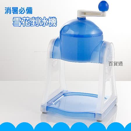 [百貨通]雪花剉冰機 刨冰機 剉冰機 製冰機 手搖剉冰機