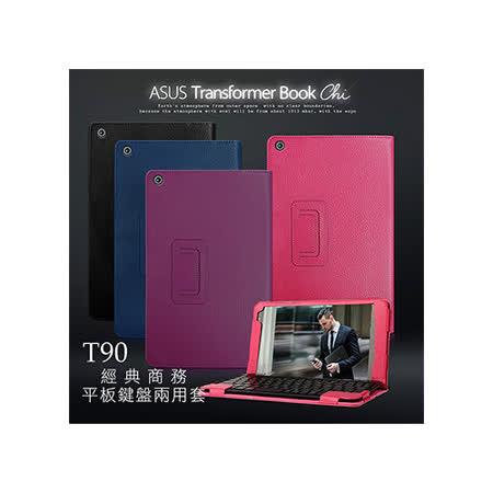 華碩 ASUS Transformer Book T90 Chi 經典商務 平板鍵盤兩用保護套