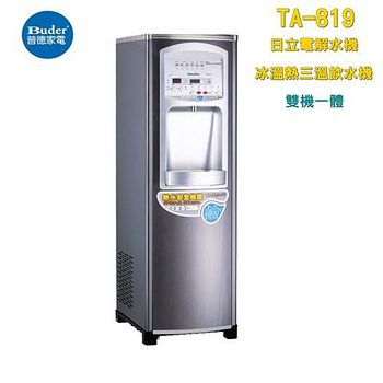 普德Buder TA-819 電解水冰溫熱落地型三溫飲水機  雙機合一  ★贈送原廠保溫瓶 (內配三道式愛惠浦生飲設備)