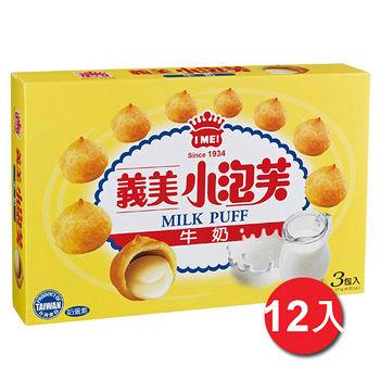 義美小泡芙-牛奶口味3包/盒*12