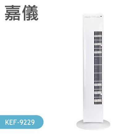 德國嘉儀HELLER-遙控大廈扇 KEF-9229