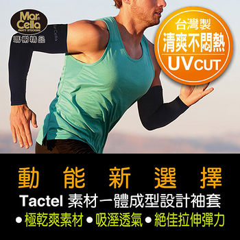 瑪榭 TACTEL無手型乾爽彈性機能防曬袖套-4色(男)