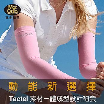 瑪榭 TACTEL無手型乾爽彈性機能防曬袖套-4色(女)