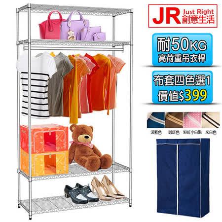 【JR創意生活】四層單桿衣櫥 (附套5選1) 91X45X180cm