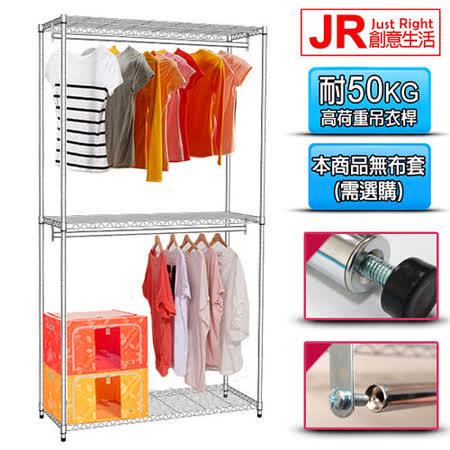 【JR創意生活】 三層雙桿衣櫥 (無附套) 91X45X180cm