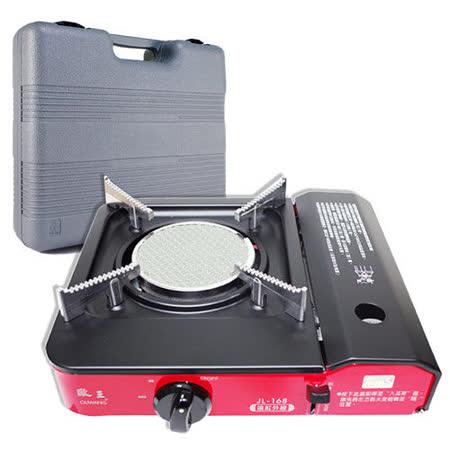 歐王OUWANG卡式休閒爐JL-168(附PE外盒)