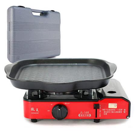 歐王OUWANG-卡式休閒爐JL-168 (附PE外盒)+ 韓國HANARO火烤兩用方形烤盤
