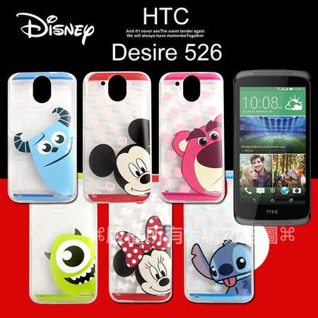 迪士尼授權正版 HTC Desire 526G+ dual sim 大頭娃透明彩繪軟式保護殼 手機殼