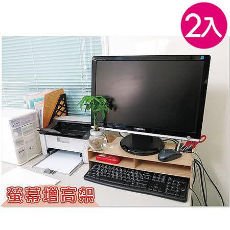 DIY木製螢幕鍵盤防水置物架(二入)