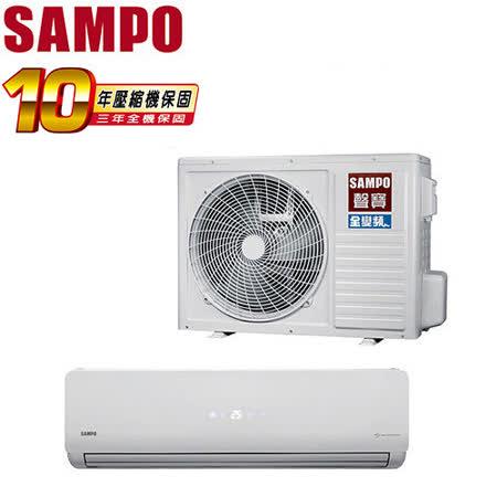 SAMPO聲寶 6-8坪變頻冷暖一對一分離式冷氣(AM-QA41DC/AU-QA41DC)送安裝