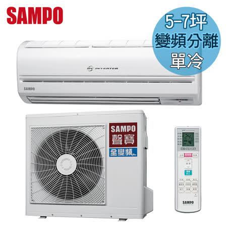 [促銷]SAMPO聲寶 5-7坪變頻單冷一對一分離式冷氣(AM-QA36D/AU-QA36D)送安裝
