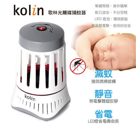 【Kolin歌林】全新一代光觸媒防脫逃捕蚊器 KEM-HC01