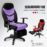 DIJIA A0045-1奢華坐臥2用賽車椅/辦公椅/電腦椅 3色可選