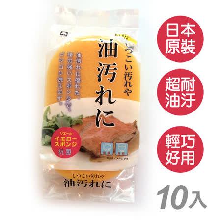 日本製- 黃色抗菌耐油污菜瓜布/ 洗碗棉--10入