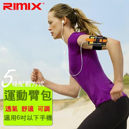 Rimix疾風臂帶升級版 調整型 可伸縮 運動臂帶 多功能手機臂帶 臂袋 適用6吋以下手機