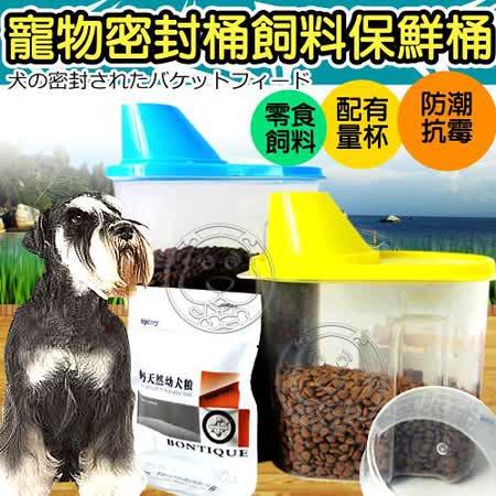 1kg瓶蓋飼料桶|零食保鮮桶附刻度量杯勺杯