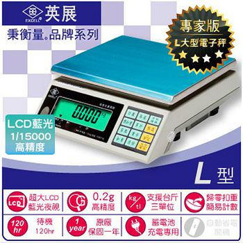 EXCELL英展電子秤 超大LCD高精度計重秤AWH-3K