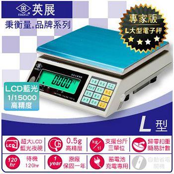 EXCELL英展電子秤 超大LCD高精度計重秤AWH-7.5K