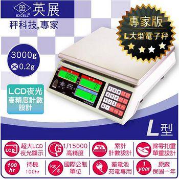 EXCELL英展電子秤 高精度1/15000 LCD夜光液晶計數秤ALH-3K <3kg x 0.2g>