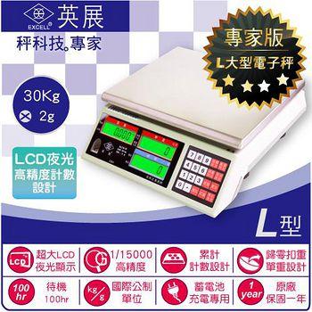 EXCELL英展電子秤 高精度1/15000 LCD夜光液晶計數秤ALH-30K <30kg x 2g>
