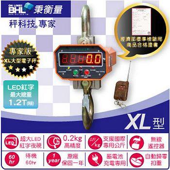 BHL秉衡量電子秤 超大LED紅字無線遙控吊秤UP-1.2T