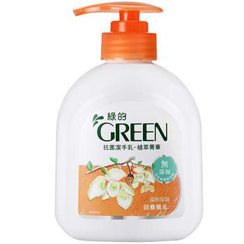 綠的抗菌潔手乳-植萃菁華-清雅槐花400ml