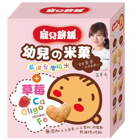 【寵兒餅舖】幼兒米菓-草莓